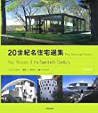 20世紀名住宅選集(CD-ROM付)