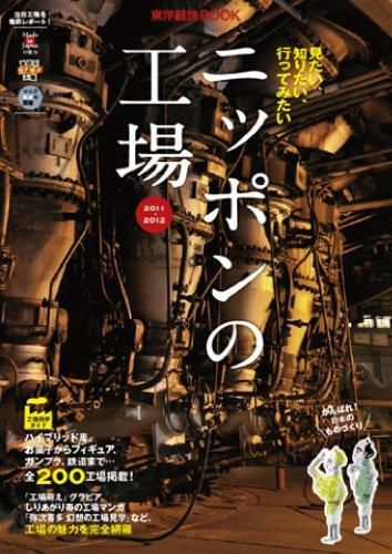 ニッポンの工場