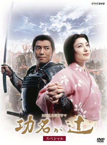 NHK大河ドラマ 功名が辻 スペシャル DVD-BOX