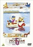 フランダースの犬 vol.6[DVD]