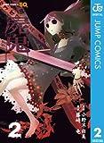 屍鬼 2 (ジャンプコミックスDIGITAL)