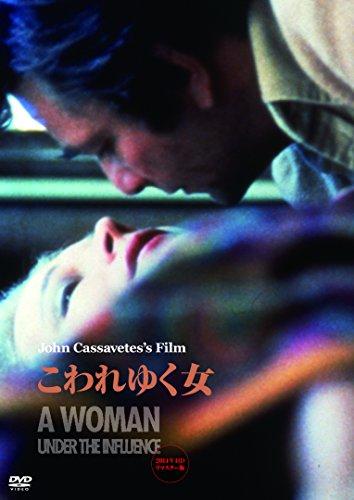 こわれゆく女 2014年HDリマスター版(続・死ぬまでにこれは観ろ!) [DVD]