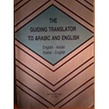 The Guiding Translator to Arabic and English (English - Arabic, Arabic - English) ~ Dar Wa Maktabat Al Hilal