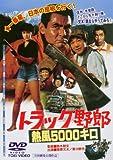 トラック野郎 熱風5000キロ[DVD]