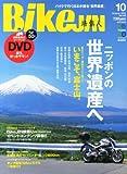 BikeJIN (培倶人) 2013年 10月号 [雑誌]