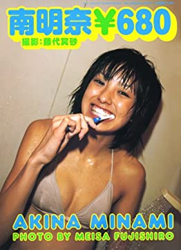 南明奈¥680 (Sony Magazines Deluxe)