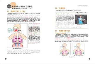日本人のための英語発音完全教本(DVD&CD付)