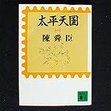 太平天国〈1〉 (講談社文庫)