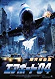 エアポート '04 [DVD]