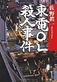 東電OL殺人事件 (新潮文庫)