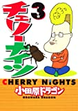チェリーナイツ 3 (3) (ヤングマガジンコミックス)