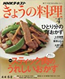 NHKテキスト きょうの料理 2016年 04 月号 [雑誌]
