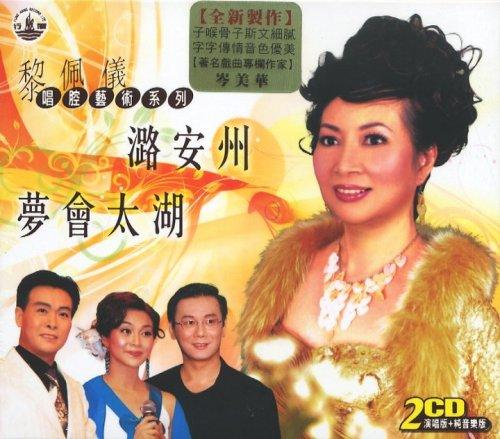 li-pei-yi-chang-qiang-yi-shu-xi-lie-lu-an-zhou-meng-hui-tai-hu