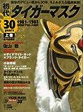 初代タイガーマスク30years 上巻(1981ー1983)―永久保存版 新日本プロレス時代 (B・B MOOK 682 スポーツシリーズ NO. 554)