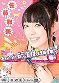 番組初のロケ映像を収録した、佐藤聡美「聡美はっけん伝 春号」