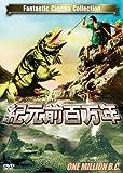 紀元前百万年 ONE MILLION B.C. [DVD]