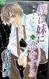 僕は妹に恋をする 7 (小学館プラスワン・コミックシリーズ)