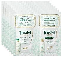 ティモテ ピュア シャンプー&トリートメント 7日間体験セット 20g×7