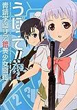 うぽって! !  公式ビジュアルブック  青錆学園リア銃美少女図鑑