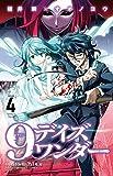 9デイズ ワンダー(4)(完結) (少年チャンピオン・コミックス)