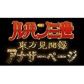 ルパン三世 東方見聞録~アナザーページ~ 豪華版 [Blu-ray]