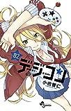 デジコン 2 (少年サンデーコミックス)