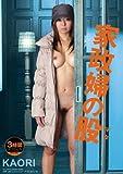 家政婦の股 KAORI プレミアム [DVD]
