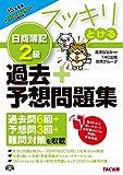 スッキリとける 日商簿記2級 過去+予想問題集 2015年度 (スッキリわかるシリーズ)