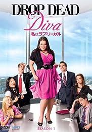私はラブ・リーガル DROP DEAD Diva シーズン1 DVD-BOX