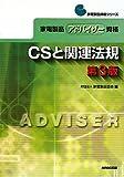 CSと関連法規―家電製品アドバイザー資格 (家電製品資格シリーズ)