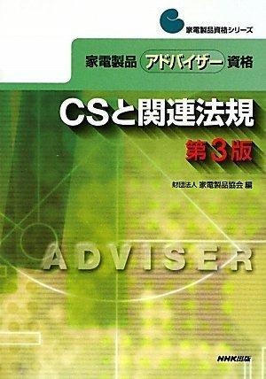 CSと関連法規―家電製品アドバイザー資格