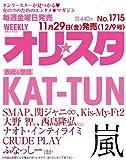 オリ☆スタ 2013年 12/9号 [雑誌]
