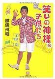 笑いの神様の子供たち (小学館文庫)
