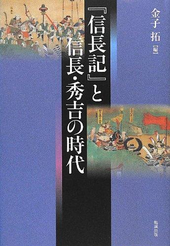 『信長記』と信長・秀吉の時代 [単行本] / 金子拓 (編集); 勉誠出版 (刊)