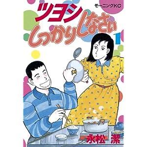 ツヨシしっかりしなさい(1) (モーニングKC (1016))
