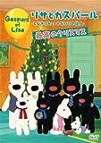 リサとガスパール~とびきりキュートなパリの住人~最高のクリスマス [DVD]