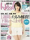 日経 Health (ヘルス) 2014年 08月号