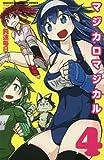 マジカロマジカル 4 (少年チャンピオン・コミックス)