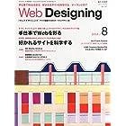 Web Designing (ウェブデザイニング) 2014年 08月号 [雑誌]