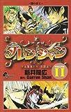 ダレン・シャン 11 (少年サンデーコミックス)