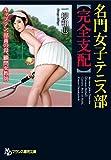 名門女子テニス部【完全支配】: キャプテン、部員の母、顧問女教師 (フランス書院文庫)