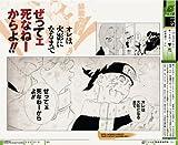 NARUTO 名言集 絆 ─KIZUNA─ 地ノ巻 (集英社新書)