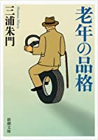 老年の品格 (新潮文庫)