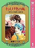 れんげ色の風 1 (クイーンズコミックスDIGITAL)