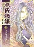 源氏物語 千年の謎 第2巻 (あすかコミックスDX)