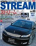 ホンダストリームNO.2(NEWS mook RVドレスアップガイドシリーズ Vol. 60)