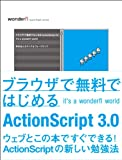 ActionScript 3.0 It's a wonderfl world