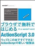 ブラウザで無料ではじめるActionScript 3.0 ―It's a wonderfl world―