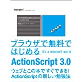 uEUActionScript 3.0 \It&#39;s a wonderfl world\@lJbN