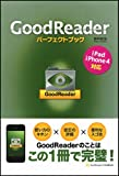 GoodReaderパーフェクトブック